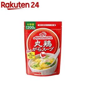 丸鶏がらスープ 袋(200g)
