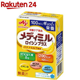 メディミル ロイシンプラス バナナミルク風味(100ml*15個入)