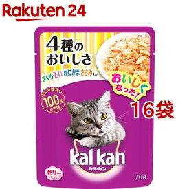 カルカン パウチ 4種のおいしさ まぐろ・たい・かにかま・ささみ入り(70g*16袋セット)【dalc_kalkan】【カルカン(kal kan)】