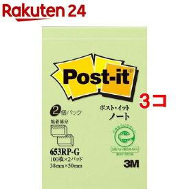 ポスト・イット 再生紙シリーズ グリーン 653RP-G(100枚*2パッド*3コセット)