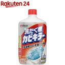 カビキラー 洗たく槽カビキラー(550g)【0jj】【rainy_2】【イチオシ】【カビキラー】