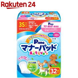 P・ワン マナーパッドActive 3S(32枚入)【j6f】【P・ワン(P・one)】