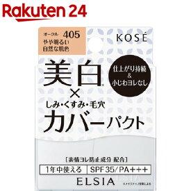 エルシア プラチナム ホワイトカバー ファンデーション UV 405 オークル(9.3g)【エルシア】