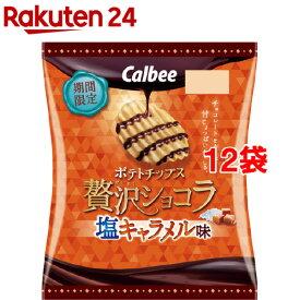 カルビー ポテトチップス 贅沢ショコラ 塩キャラメル味(50g*12袋セット)【カルビー ポテトチップス】