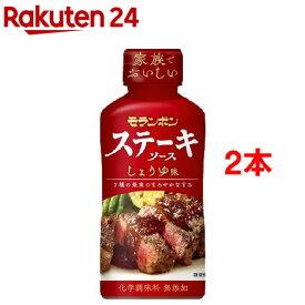 モランボン ステーキソース しょうゆ味(225g*2本セット)