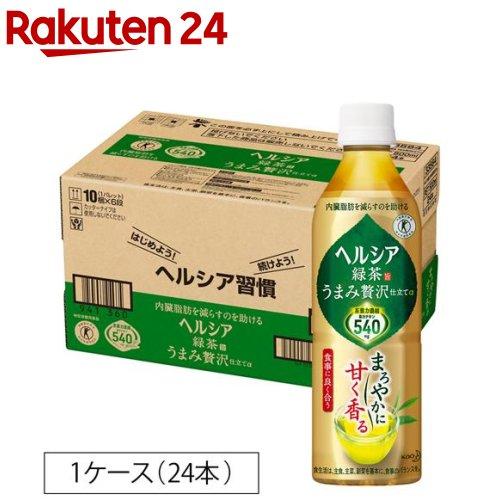 【訳あり】ヘルシア 緑茶 うまみ贅沢仕立て(500mL*24本入)【d2rec】【ヘルシア】