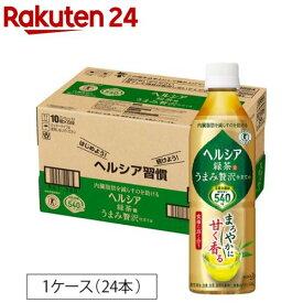 【訳あり】ヘルシア 緑茶 うまみ贅沢仕立て(500mL*24本入)【d2rec】【ヘルシア】[ヘルシア うまみ お茶 トクホ まとめ買い 緑茶]