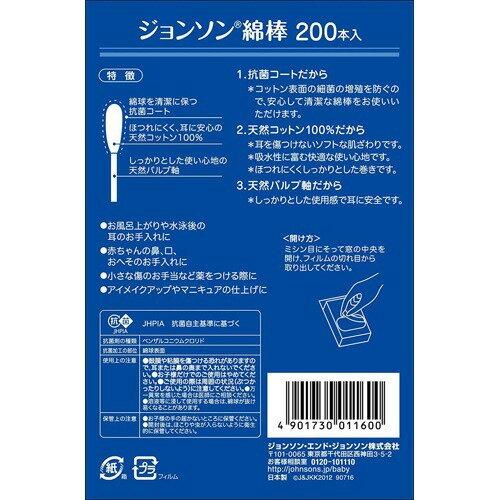 ジョンソン天然コットン100%抗菌綿棒