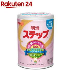 明治 ステップ(800g)【meijiSU03】【KENPO_09】【KENPO_12】【明治ステップ】[粉ミルク]