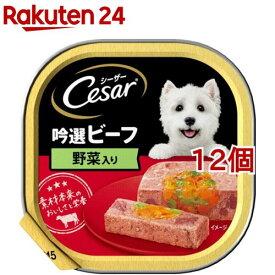 シーザー 吟選ビーフ 野菜入り(100g*12個セット)【シーザー(ドッグフード)(Cesar)】[ドッグフード]