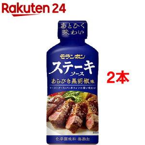 モランボン ステーキソース あらびき黒胡椒味(225g*2本セット)