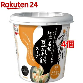 「冷え知らず」さんの生姜豆乳鍋カップスープ(1食分*4個セット)【「冷え知らず」さんの生姜シリーズ】