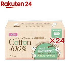 フリーネ コットン100%生理用ナプキン 多い日の昼用 羽なし(23.5cm*18個入*24袋セット)【フリーネ】