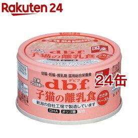 デビフ 子猫の離乳食 ささみペースト(85g*24コセット)【デビフ(d.b.f)】[キャットフード]