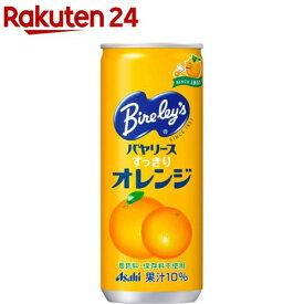バヤリース すっきりオレンジ(245g*30本入)【バヤリース】