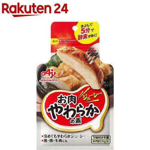 お肉やわらかの素(50g)