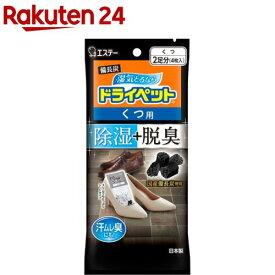 備長炭ドライペット 除湿剤 くつ用 2足分(21g*4枚入)【イチオシ】【備長炭ドライペット】