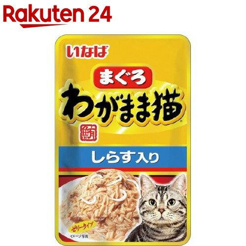 いなば わがまま猫 まぐろ パウチしらす入り(40g)【イナバ】