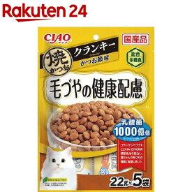 チャオ 焼かつおクランキー 毛づやの健康維持 かつお節味(22g*5袋入)【チャオシリーズ(CIAO)】