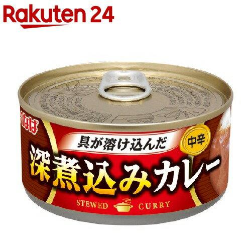 いなば 深煮込みカレー 中辛(165g)【いなば】