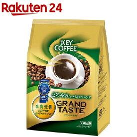 キーコーヒー グランドテイスト まろやかなマイルドブレンド(330g)【キーコーヒー(KEY COFFEE)】