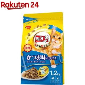 ミオ ドライミックス かつお味(1.2kg)【ミオ(mio)】[キャットフード]