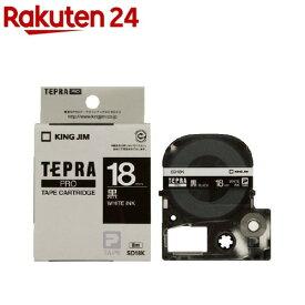 テプラ・プロ テープカートリッジ カラーラベル ビビッド 黒 18mm SD18K(1コ入)【テプラ(TEPRA)】