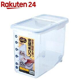 密閉米びつ 12kg(1コ入)
