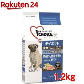 ファーストチョイス 成犬 1歳以上 ダイエット 小粒 チキン(1.2kg)[ドッグフード]