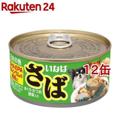 日本の魚 さば まぐろ・かつお・野菜入り(170g*12コセット)【イナバ】
