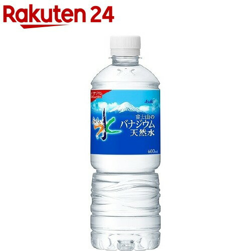 おいしい水 富士山のバナジウム天然水(600mL*24本入)