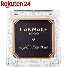 キャンメイク(CANMAKE) アイシャドウベース BV(2g)【キャンメイク(CANMAKE)】