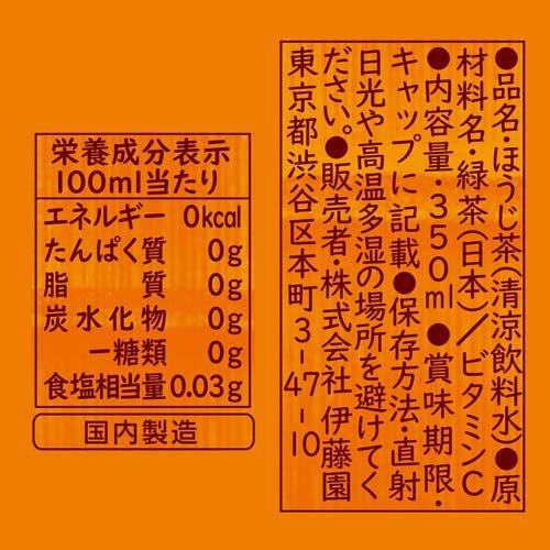 伊藤園おーいお茶ほうじ茶小竹ボトル