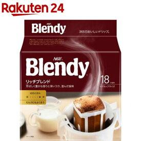 ブレンディ レギュラー・コーヒー ドリップパック リッチ・ブレンド(7g*18袋入)【ブレンディ(Blendy)】
