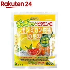 レモン・ミカン・柑橘の肥料(500g)