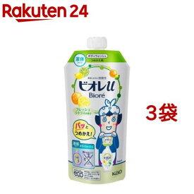 ビオレu ボディウォッシュ フレッシュシトラスの香り つめかえ用(340mL*3袋セット)【ビオレU(ビオレユー)】