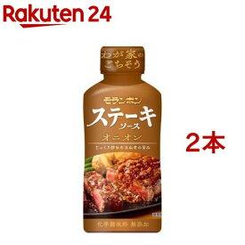 モランボン ステーキソース オニオン(220g*2本セット)