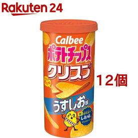 カルビー ポテトチップス クリスプ うすしお味(50g*12コ)【カルビー ポテトチップス】