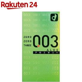 コンドーム ゼロゼロスリー003 アロエ2000(10コ入)【fdfnl2019】【ゼロゼロスリー(003)】