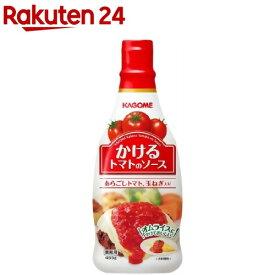 カゴメ かけるトマトのソース 業務用(465g)【カゴメ】