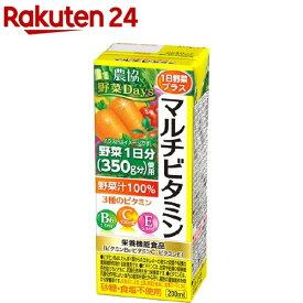 農協 野菜Days 1日野菜プラス マルチビタミン(200mL*12本入)
