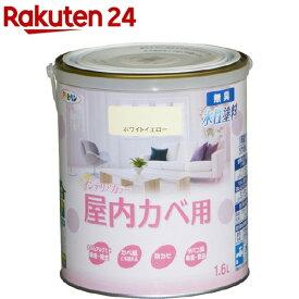 アサヒペン インテリアカラー 屋内カベ用 ホワイトイエロー(1.6L)【アサヒペン】