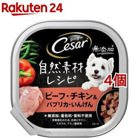 シーザー 自然素材レシピ ビーフ・チキン&パプリカ・いんげん(85g*4個セット)【シーザー(ドッグフード)(Cesar)】