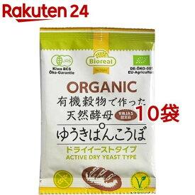 陰陽洞 有機穀物で作った天然酵母 ゆうきぱんこうぼ 20956(9g*10コ)