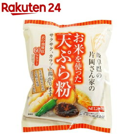 桜井食品 お米を使った天ぷら粉(200g)