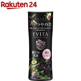 エビータ ボタニバイタル 艶リフトミルク III(130ml)【kane07】【EVITA(エビータ)】