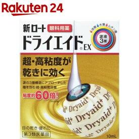 【第3類医薬品】新ロート ドライエイドEX(10ml)【KENPO_11】【ドライエイド】