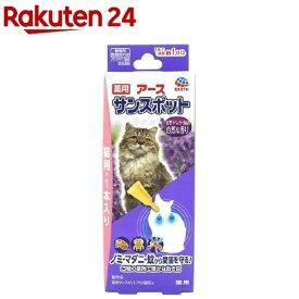 薬用 アース サンスポット ラベンダー 猫用(1本入)【サンスポット】[ノミダニ 駆除]