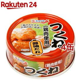 キョクヨー つくね醤油だれ(65g*4缶セット)