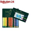 ファーバーカステル アルブレヒト デューラー 水彩色鉛筆 60色(1セット)【ファーバーカステル(FABER-CASTELL)】